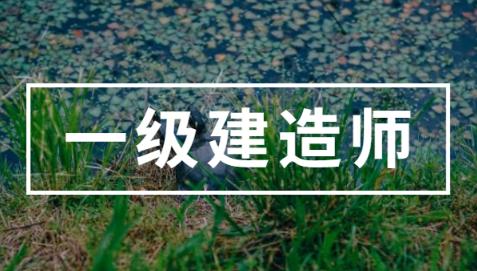 2021年广东一级水利水电证书价格怎么样?