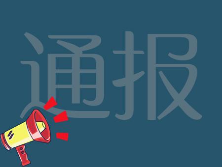 黑龙江住建部:业绩造假 撤销一级资质!